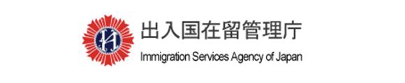 出入国在留管理庁ページリンク