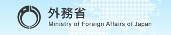 外務省ページリンク