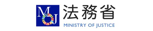 法務省ページリンク
